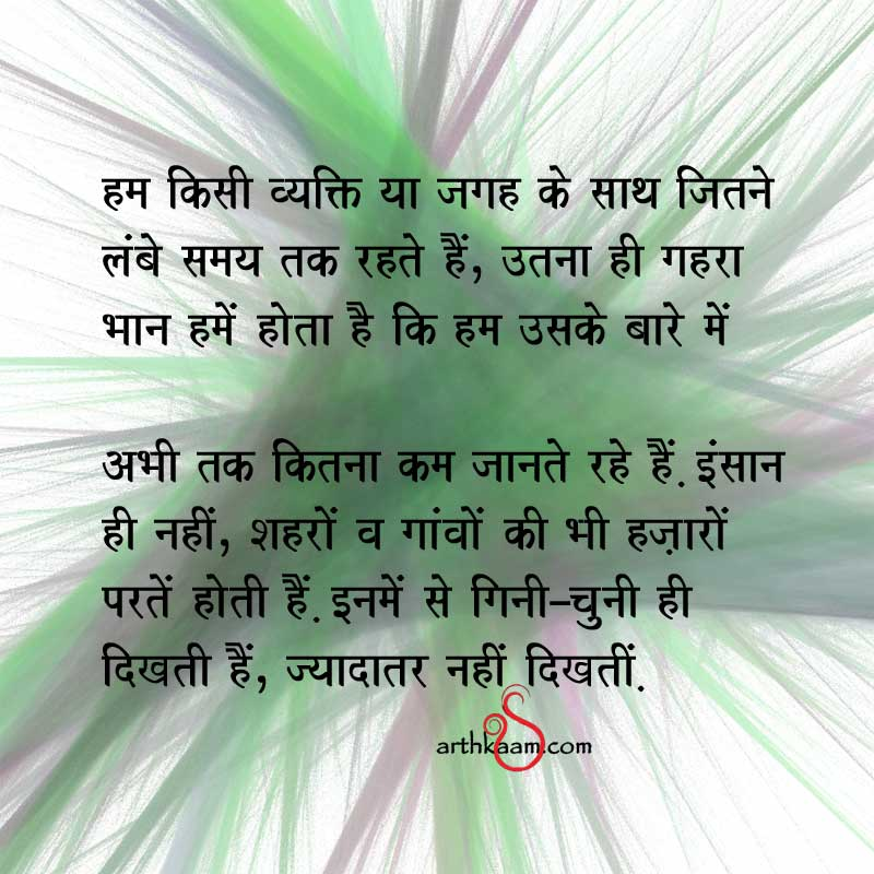 layers, quote in Hindi