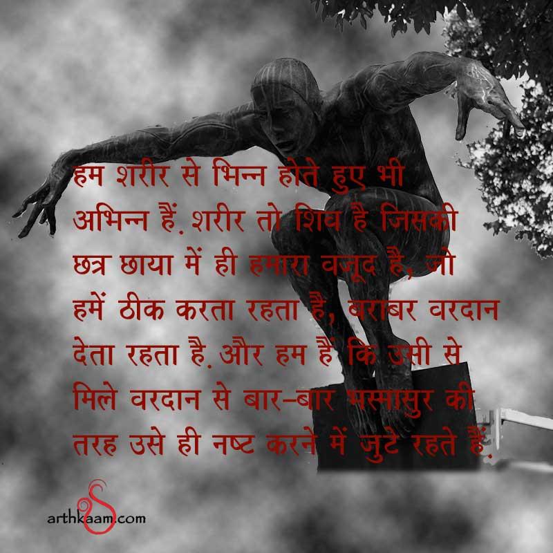 shiva as body
