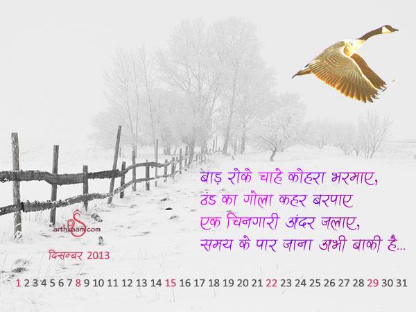 december calendar arthkaam