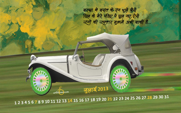 july calendar 2013 arthkaam