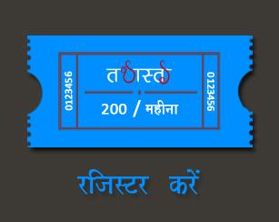 tathastu200register