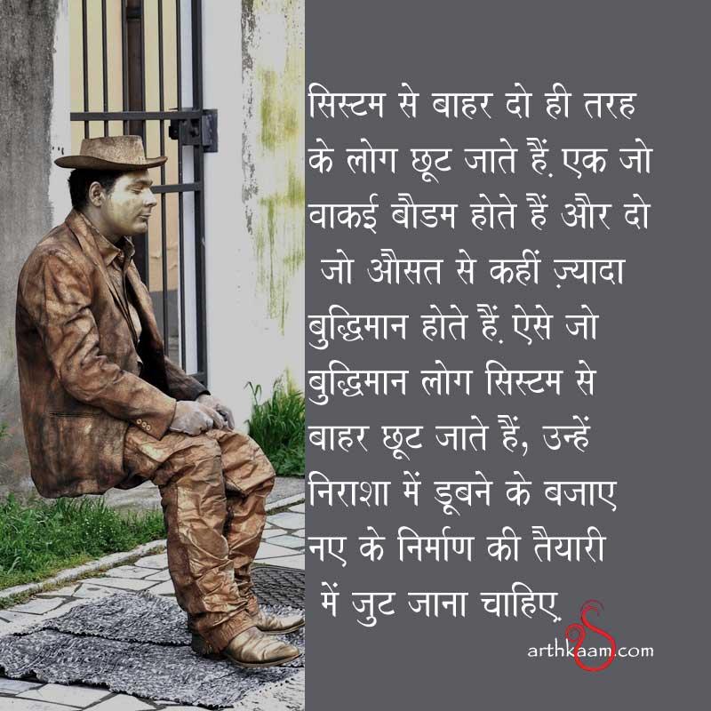 hope in negativity