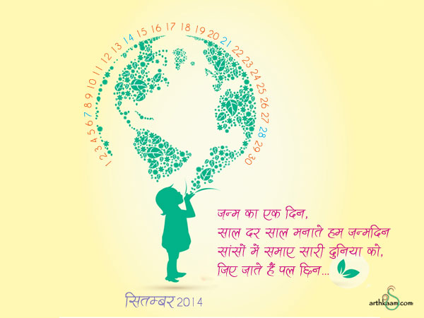 hindi calendar september