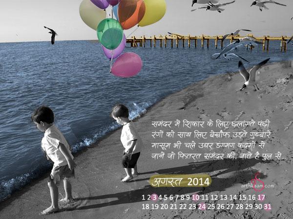 calendar 2014 August