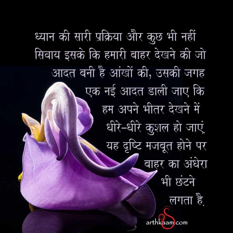 essence of meditation