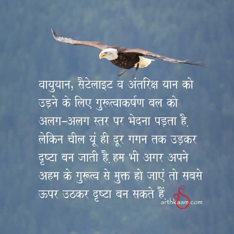 egoless flying