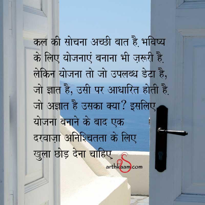 keep a door open