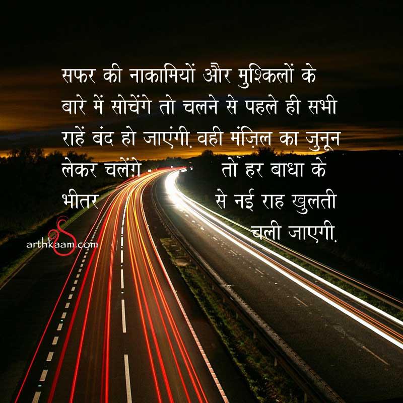 passion for destination