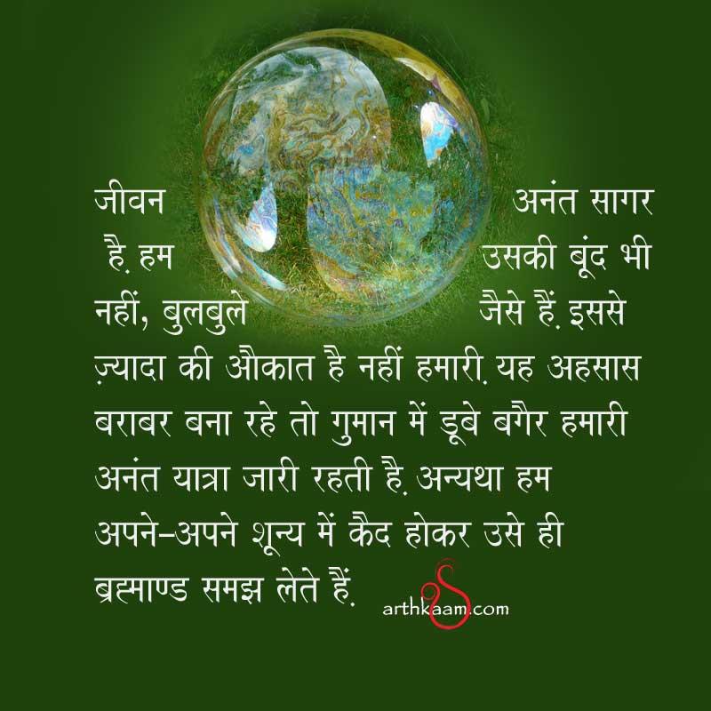 bubble not cosmos