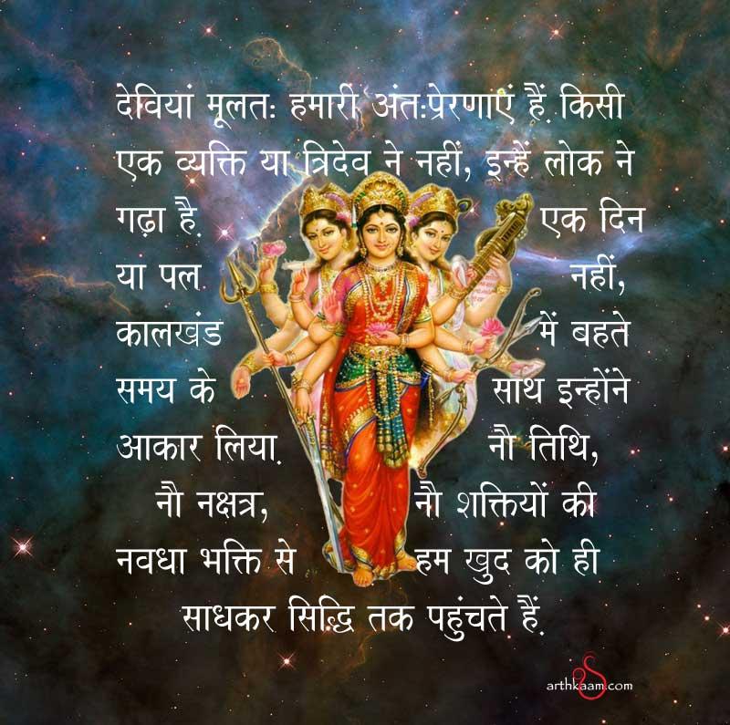 ya devi sarvbhuteshu