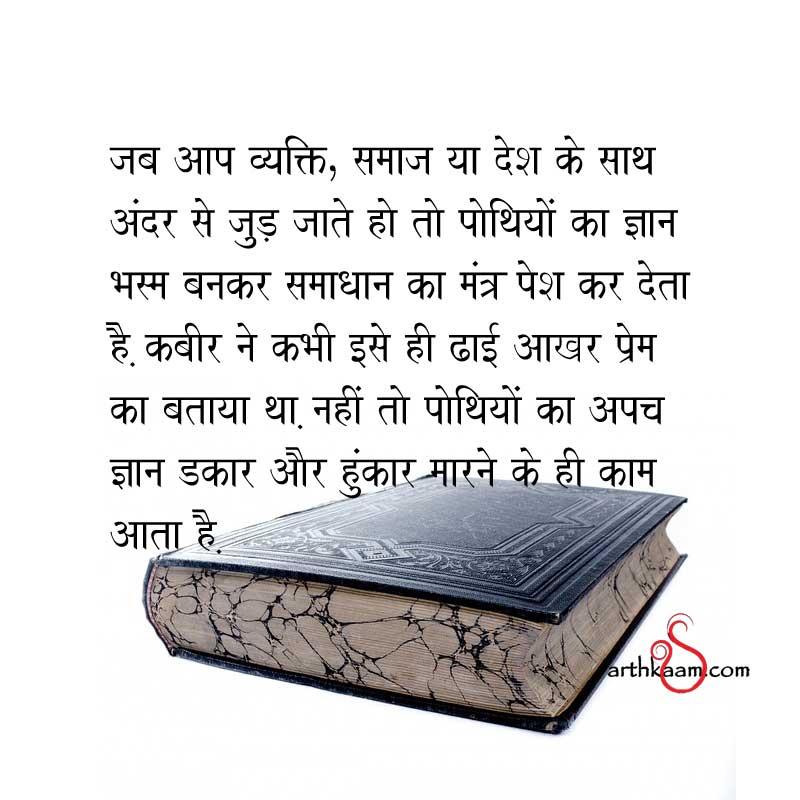 knowledge bookish