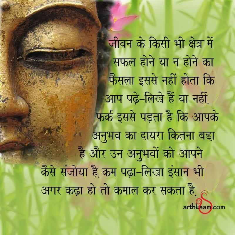 with wisdom