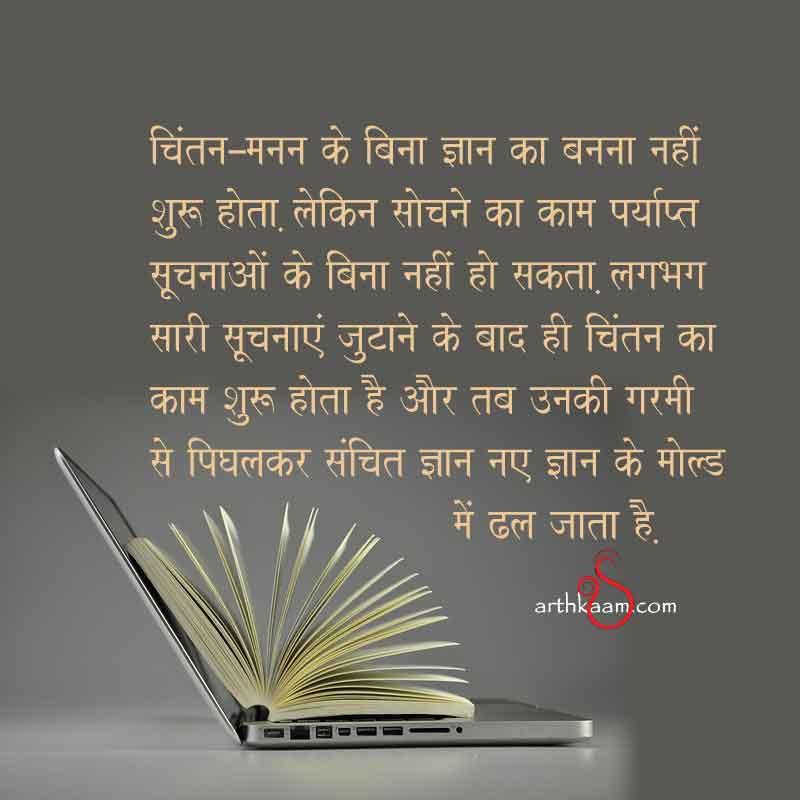 info to wisdom