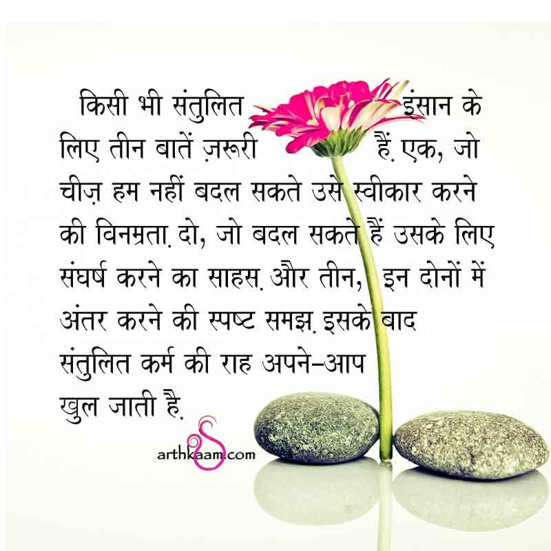 karma balance