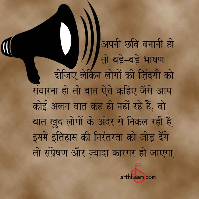 talk and speech