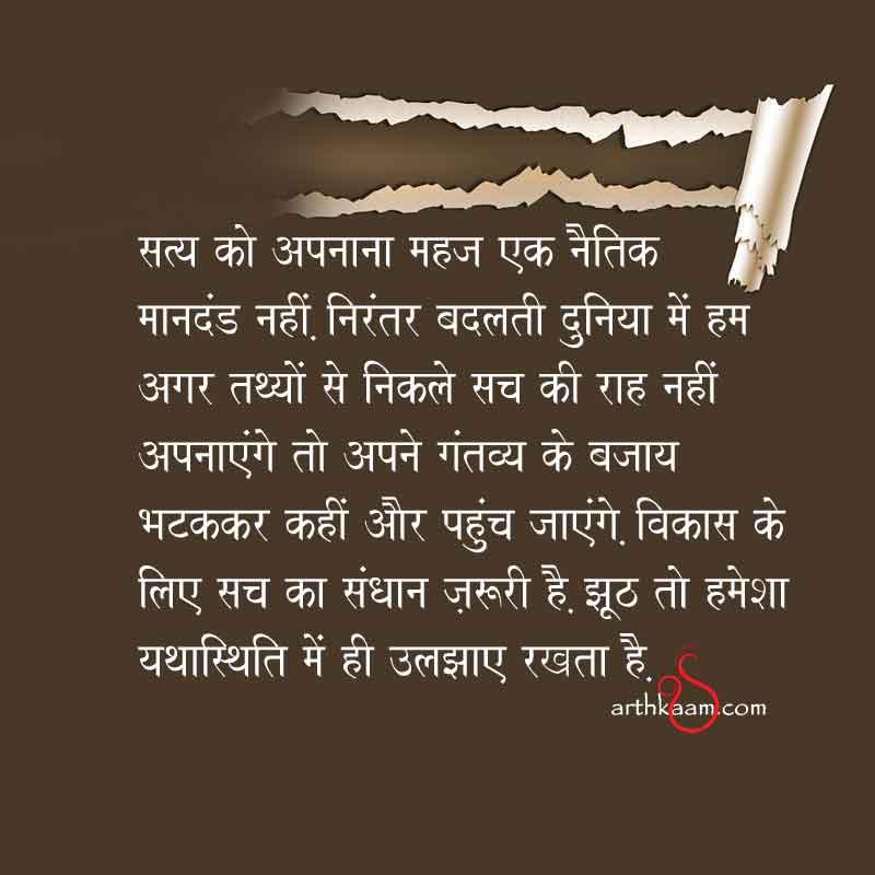truth is pragmatic