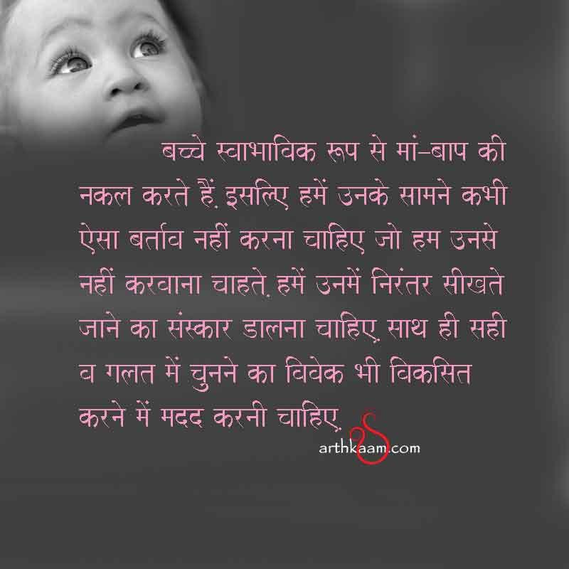 values in children