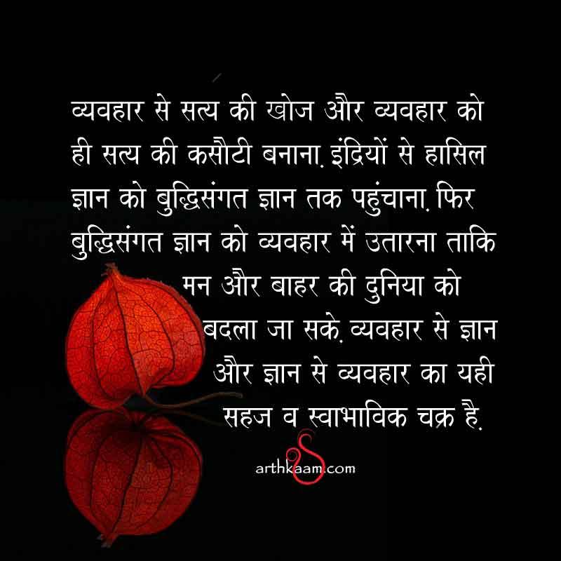 wisdom and behaviour