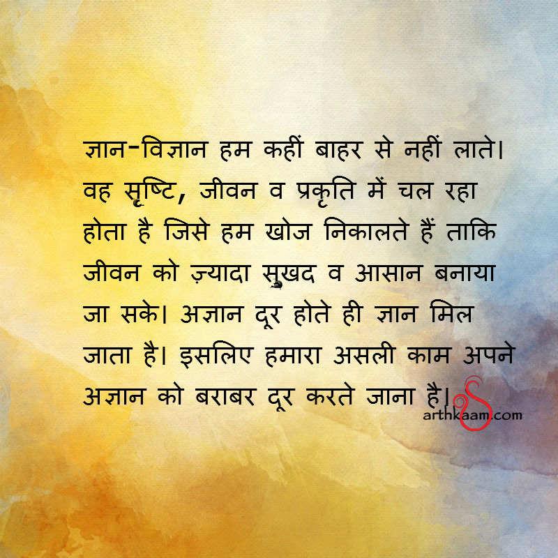 wisdom inside