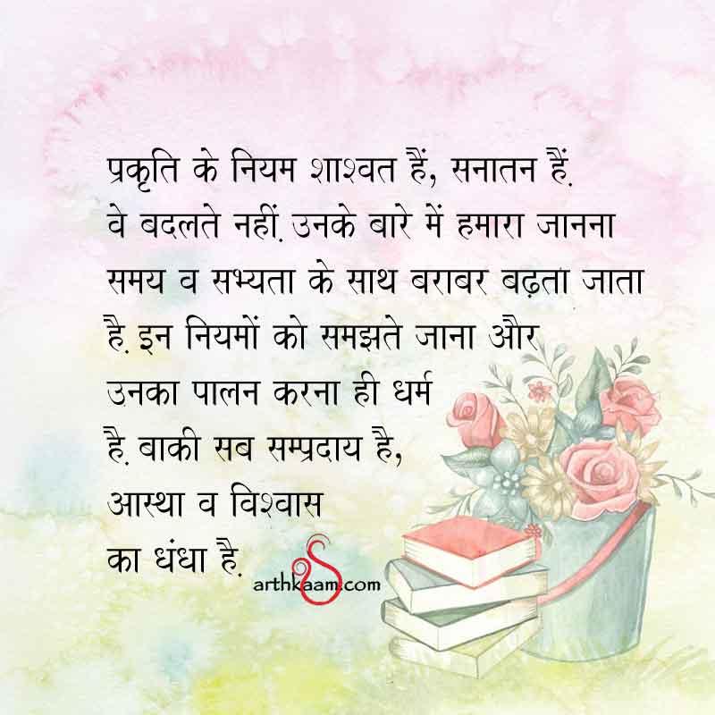 dharma is sanatan