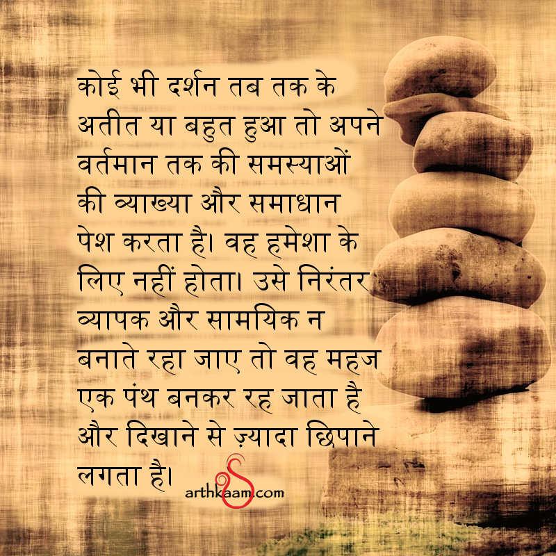 darshan aur panth