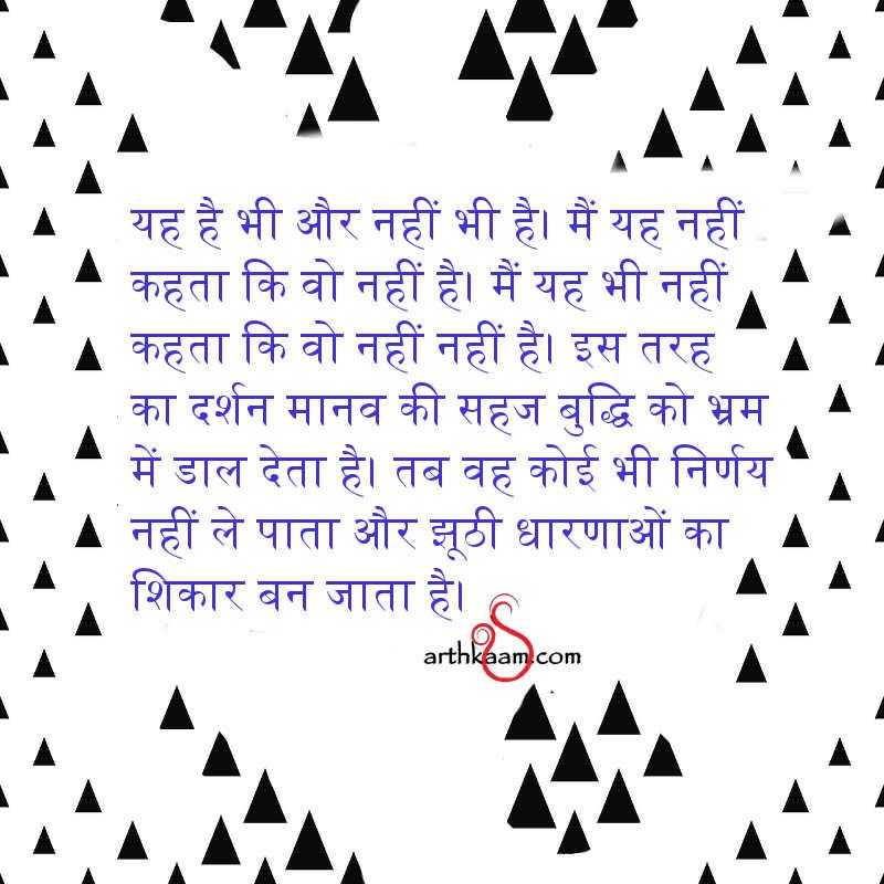 nahi wala darshan