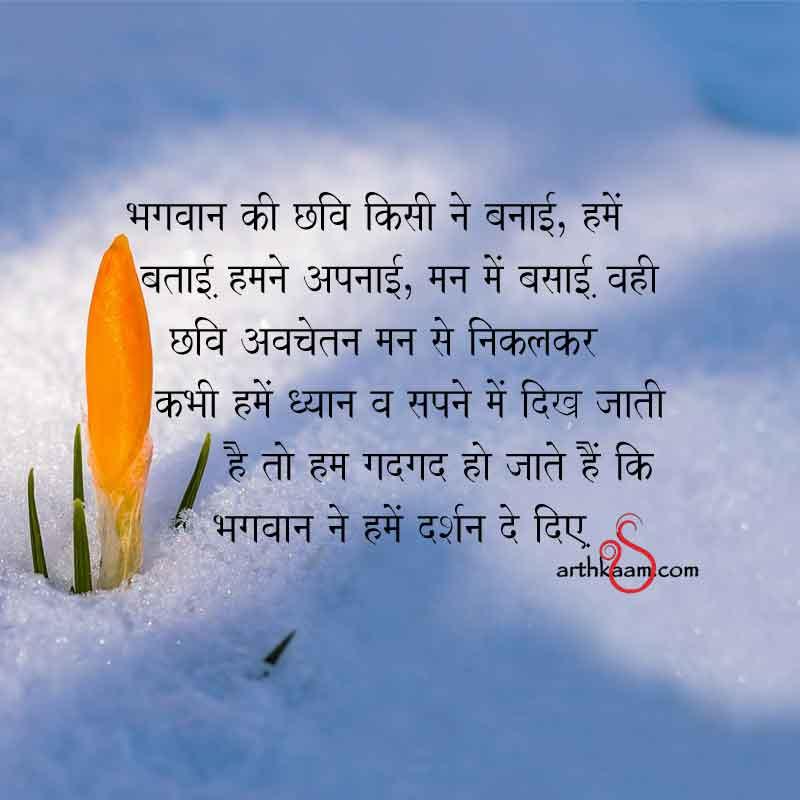 chavi ke darshan