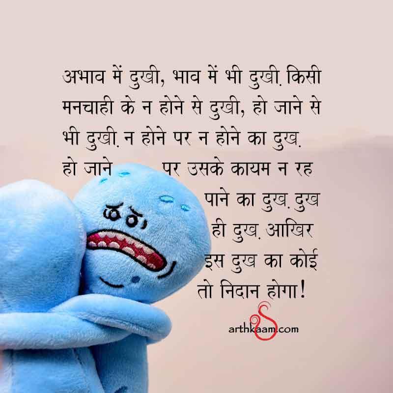 ever sad