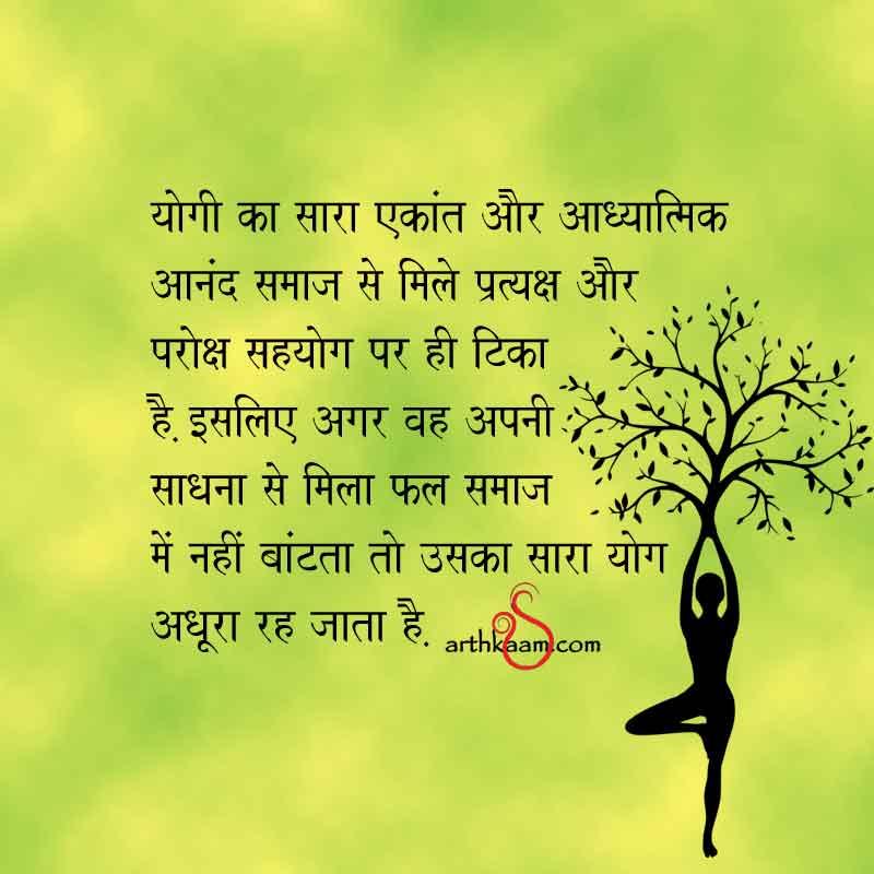 incomplete yogi
