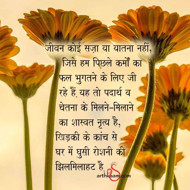 karma and life