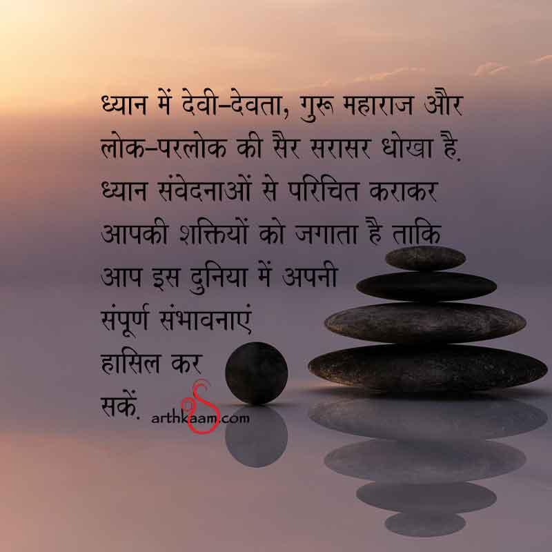 meditation and sensation