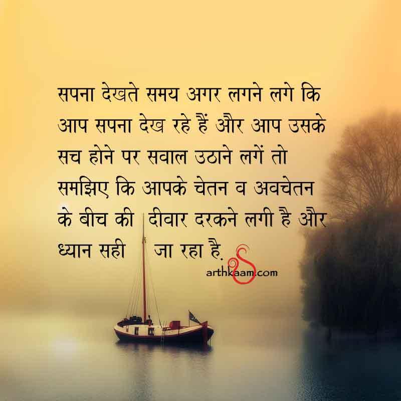 meditaion right path