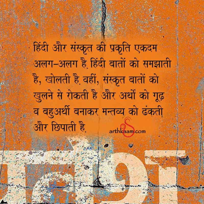 hindi versus sanskrit