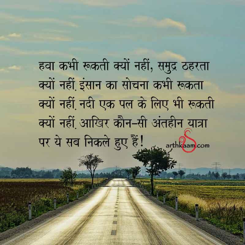 never ending journey