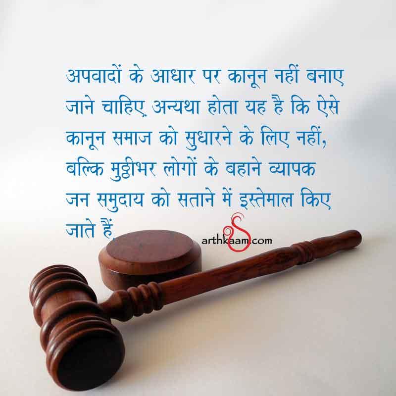 making law