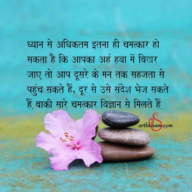 dhyaan nahi vigyaan