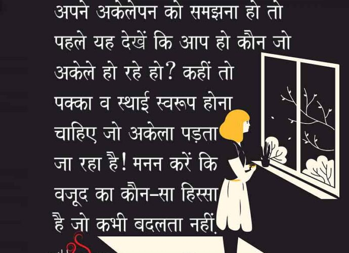 who is alone