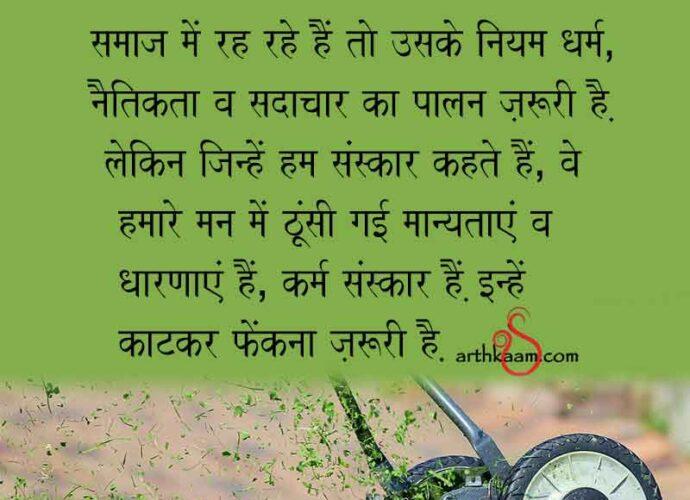 karma sanskar