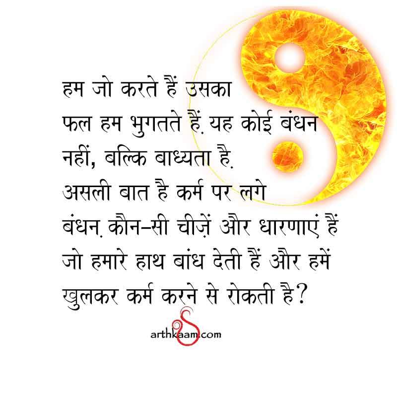 karma and bandhan